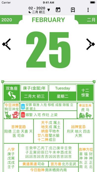 Almanac Chinese Lunar Calendar Screenshot