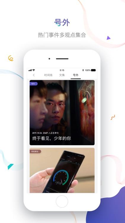 虎嗅-科技头条财经新闻热点资讯 screenshot-3