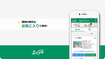 賃貸物件検索はエイブルアプリのスクリーンショット3