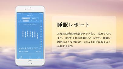 NEWPEACE AI睡眠トレーナーアプリのおすすめ画像3