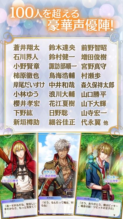 夢王国と眠れる100人の王子様 screenshot-4