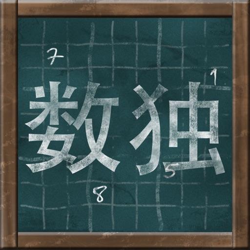 Sudoku on Chalkboard