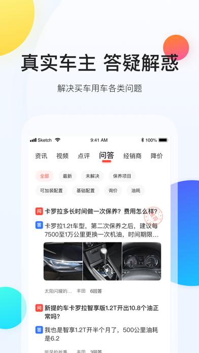 Screenshot for 易车-专业的汽车服务之家app in China App Store