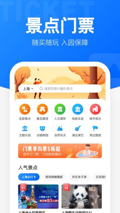 智行火车票-高铁抢票、机票酒店汽车票预订平台 screenshot-4