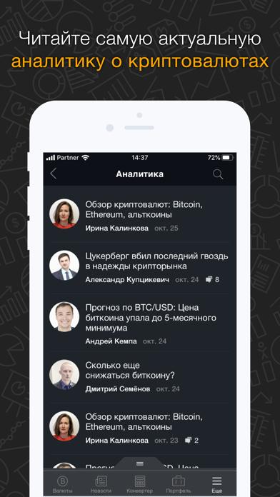 Investing.com — КриптовалютыСкриншоты 6