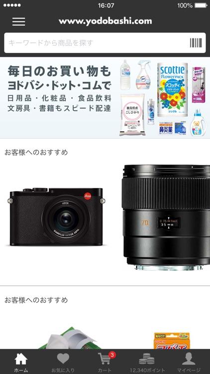 ヨドバシ screenshot-0