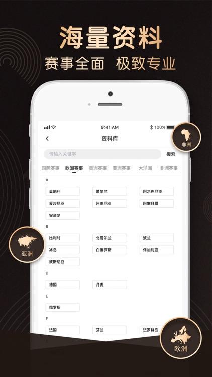 博体 screenshot-3