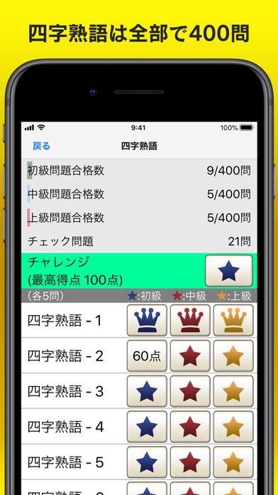 書き取り漢字練習【広告付き】 ScreenShot8