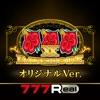 [777Real]イミソーレXX オリジナルVer.のアプリアイコン