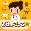ごっこランド 子供ゲーム・幼児と子供の知育アプリ