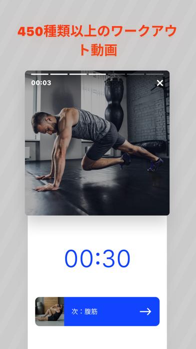 男性向けトレーニング - Muscle Booster ScreenShot3