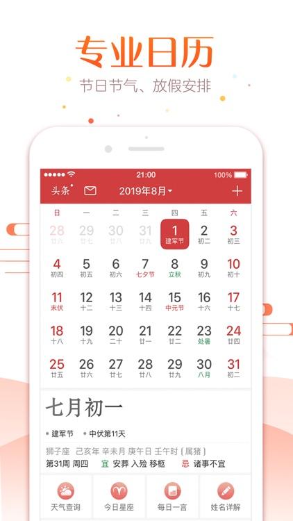 万年历-日历天气黄历农历查询工具 screenshot-0