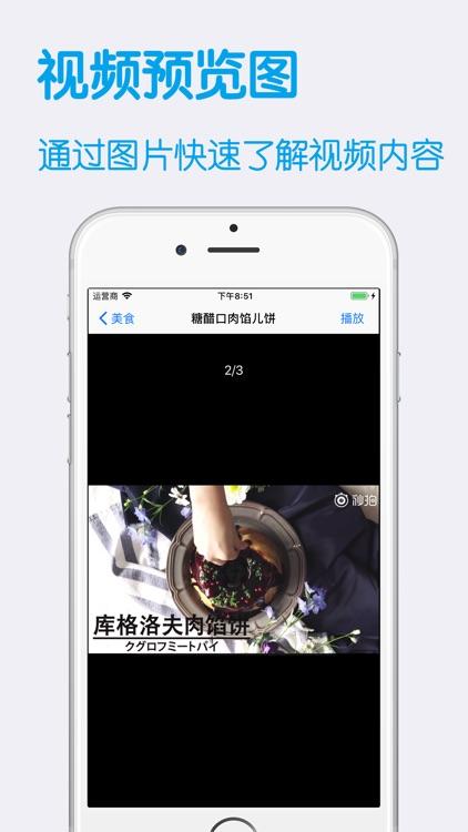 安全相册 - 照片和视频的隐私保险箱 screenshot-6