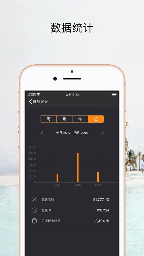 YaoYao - 跳绳 App 截图