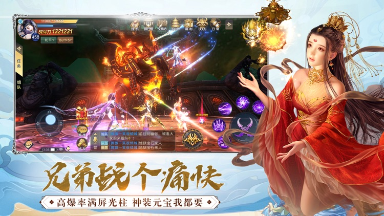 吞星:问天超神 screenshot-1