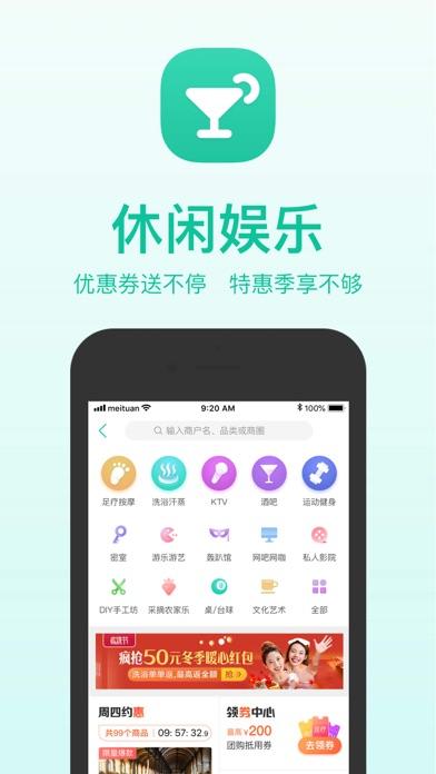 Screenshot for 美团-吃喝玩乐 尽在美团 in China App Store