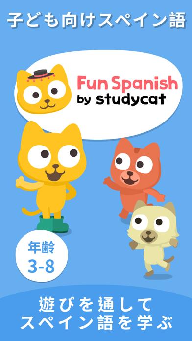 楽しいスペイン語 Fun Spanish: スペイン語学習のおすすめ画像1