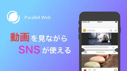 Parallel Web(パラレルウェブ)-2画面ブラウザ-のおすすめ画像1