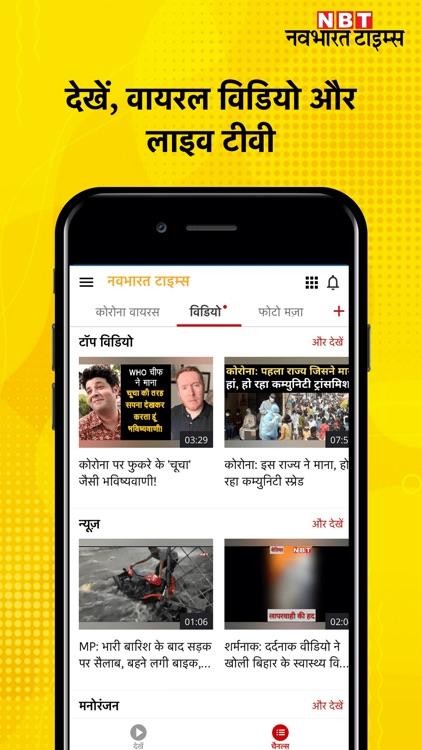 Navbharat Times - Hindi News screenshot-3