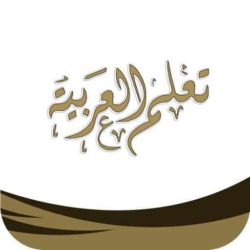 تعلم العربية - جزء عم