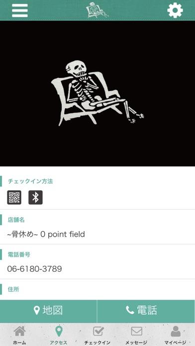 Screenshot for ~骨休め~公式アプリ in United Arab Emirates App Store