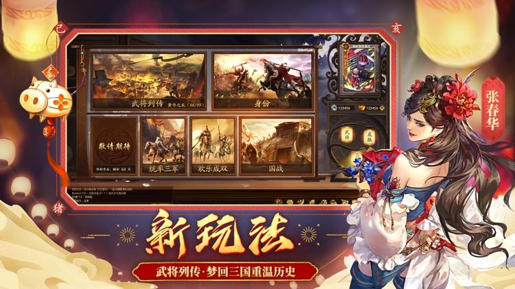 三国杀十周年-三国卡牌策略游戏 screenshot-4