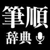 新・筆順辞典 - iPhoneアプリ