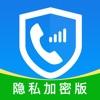 有讯网络通话-网络虚拟号码隐私电话