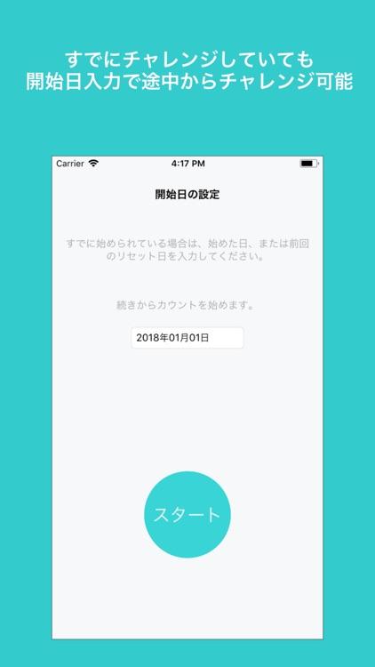 禁欲カウンター - 男を上げる禁欲サポーター screenshot-5