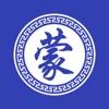 蒙语翻译官-内蒙古旅游蒙语学习翻译器