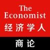 经济学人·商论