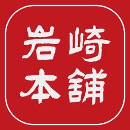 岩崎本舗公式アプリ|長崎角煮まんじゅう