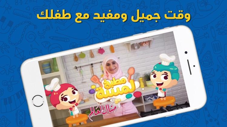 Lamsa: Kids Early Education screenshot-6