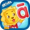 2Kids学拼音 - 拼音学习趣味软件