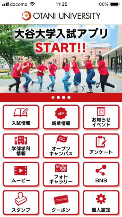 Screenshot for 大谷大学入試情報 in Korea App Store