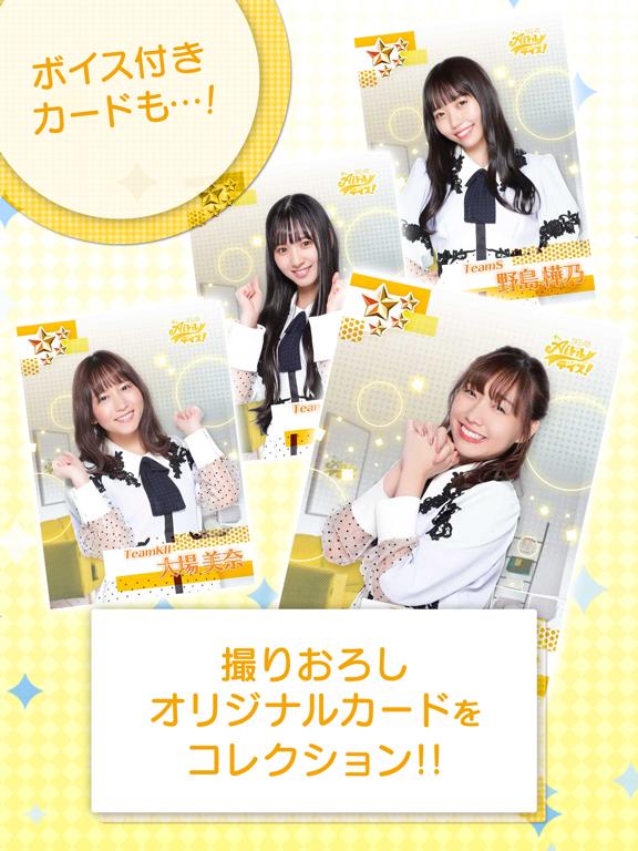 SKE48 AIドルデイズのおすすめ画像3