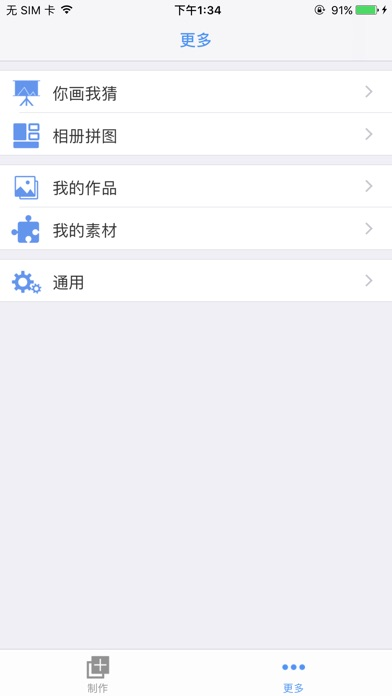Screenshot for 表情不求人 in Poland App Store