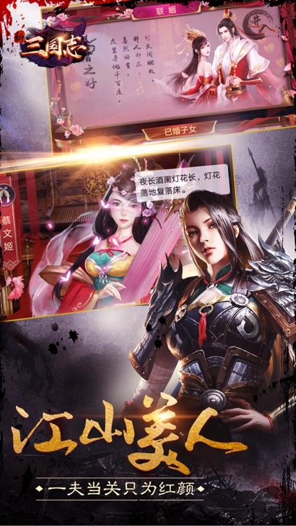 新三国志-三国国战策略手游 screenshot-4