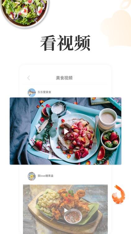 网上厨房-烹饪学做菜app