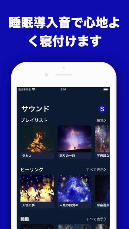 Somnus/ソムナス 睡眠分析目覚ましアラームアプリ screenshot-5