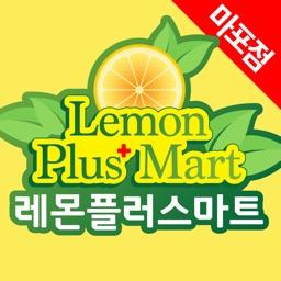 레몬플러스마트 마포점 - FreshMan
