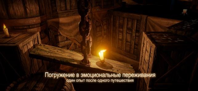 Candleman:найти себя. Screenshot