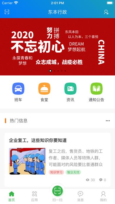 东本行政屏幕截图3
