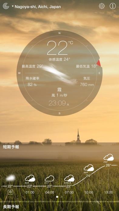 気象ライブ - 地域の天気予報スクリーンショット