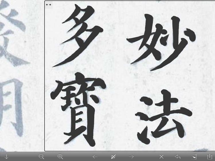 临帖之多宝塔碑 screenshot-4