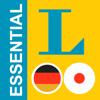 Langenscheidt-Verlag Gesellschaft m.b.H. - Japanisch Deutsch Wörterbuch アートワーク