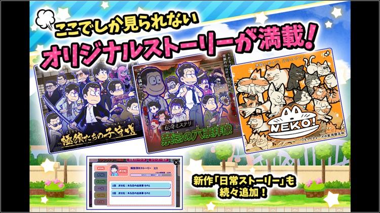 元祖! おそ松さんのへそくりウォーズ 〜ニートの攻防〜 screenshot-4