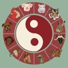 iYinYang中国占星術とあなたの動物の星座 - iPhoneアプリ