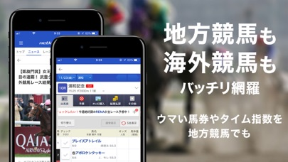 netkeiba.com 競馬情報 ScreenShot5