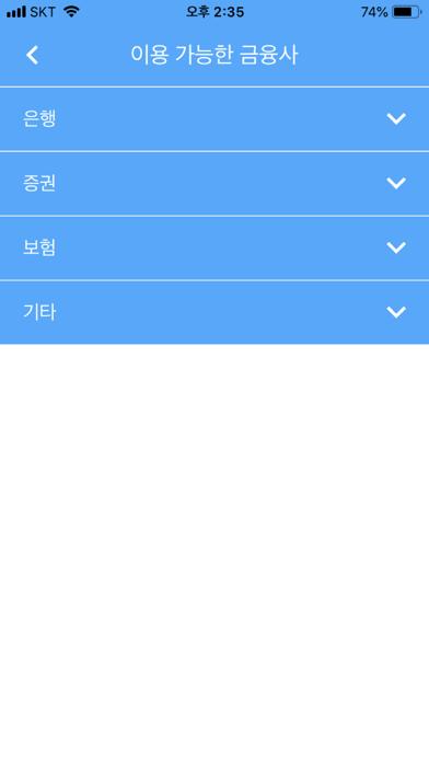 바이오인증공동앱 for Windows
